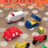 月刊おりがみ No.517 2018年9月号 特集:乗りもの