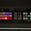 花咲くひたち海浜公園号 2020年 水戸駅