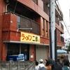 ラーメン二郎 中山駅前店 1