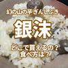 2019年やまのいも銀沫(ぎんしぶき)通販お取り寄せ 食べ方レシピは?
