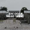 『忠臣蔵』ゆかりの城、日本100名城No.60「赤穂城」に行ってきました!