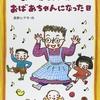 214「おばあちゃんがおばあちゃんになった日」~良い本だけど、読んで幸せな気持ちになるのは親子関係が良好な人かな。