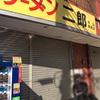 ラーメン二郎 中山駅前店 小ラーメン 麺少なめ(元住吉)