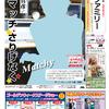 大人の魅力・近藤真彦さんが表紙、頑固道貫く・関ジャニ∞さんインタビューも! 読売ファミリー4月19日号のご紹介