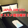 「JAPAN JAM 2018」遠征で宿泊する際のオススメのホテル・ゲストハウス15選
