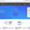 AWS(Amazone Web Service)始めました paizaで AWS入門編が無料だったので
