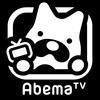 インターネットTVの新サービス「AbemaTV」。全て無料で見れるけど・・。