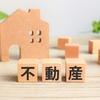 相続した土地を売却する方法と相続税の計算方法