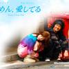 ごめん愛してるの韓国版が泣ける!最終回、日本の律と凜華はどうなる?