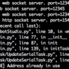 DobotStudio.appが異常終了したあとは、なぜか起動できない。。。