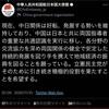 中共が立憲民主党は中共のイヌだとバラしたツイート見ます? #立憲民主党を変えよう #変えよう #立憲民主党 #中国 #中共