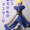 【Fate フィギュア】「問おう、貴方が私のマスターか」TYPE‐MOON展でも展示されたあのフィギュアをレビューしてみた!!【コトブキヤ 騎士王 セイバー】