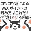 コツコツ派による楽天ポイントの貯め方はこれだ!〜アプリとサイト編〜