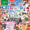 11月に富士市で開催予定の富士市産業まつり商工フェアは中止 新型コロナウイルス