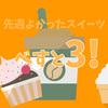 これは美味しい☆みるくてぃーが先週食べたコンビニスイーツベスト3!(~10/15)