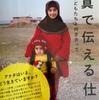 「写真で伝える仕事 世界の子どもたちと向き合って/著 安田菜津紀」の感想