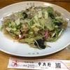 8/XX 中央軒/なんば
