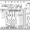 三井不動産レジデンシャル株式会社 第13期決算公告