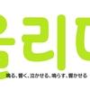 9月第4週(#238)旅するK-POP