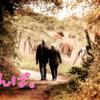 散歩の秋から豊かな秋へ