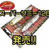 【ラッキークラフト】大森貴洋監修のボーン素材を使用したペンシルベイト「スーパーサミー126」発売!