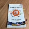 台湾旅行前に台湾観光協会に観光資料請求してみたら何を送ってくれるのだろうか