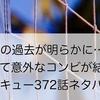 【ネタバレ注意】及川の過去!ハイキュー!!372話【感想・考察】