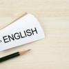 検定料25,000円。公平性度外視の英語民間試験を強行する文部科学省