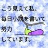 【毎日1,000字チャレンジ11日目】大胆さ・制限・神秘【小説練習】