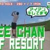 【YouTube】久々の30台!Chee Chan Golf Resortのプレー動画 後半ハーフ 【ラウンド動画】