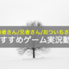 【2BRO.】弟者兄者さんおすすめ動画【ゲーム実況】