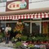 本日オープン当校横浜校受講生Y様 フラワーショップ開店です。