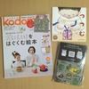 kodomoe(コドモエ)12月号を参考に読んでみた美味しそうな絵本。