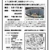 5月17日(金)ストップ・リニア!訴訟 と 講演
