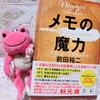 【独女の情報戦略】前田裕二氏の「メモの魔力」はこれからの創造力個人競争時代に読んでおくべき1冊