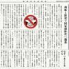 経済同好会新聞 第235号 「豚に真珠 通貨発行権」