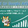 Google AdSenseを導入してみよう!no.3