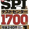 【転職体験談4話】吠えろリクナビNEXT!リクルートグループに応募!