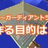 マイクラ1.13からのガーディアントラップを作る目的は?