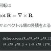 SymPyの使い方14 ~ ベクトルモジュール2