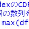 Happy Planet Indexのデータ分析5 - R言語でCDF(Cumulative Density Function)図を描く