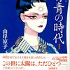勉強の役に立つ!おすすめ歴史漫画~日本史編①~