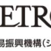 タイとベトナムのJETROで海外ブリーフィングサービスを受けてきた話