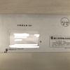 【配当】蔵王産業(9986)より配当が届きました