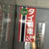 武蔵小山のソウルフードバンコク武蔵小山店は店内でもテイクアウトでも最高のタイ料理が食べられる