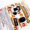 マックスバリュ九州×不二家 共同企画|福岡ソフトバンクホークスグッズプレゼントキャンペーン