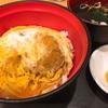 カツ丼が食べたすぎて、富士そばのカツ丼を食べるに至る☆