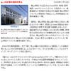 青山学院大学が神宮前に複合文化施設をオープン