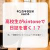 高校生がkintoneで日誌を書く!? - キンスキラジオvol.14