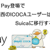 Apple Pay未対応のICOCAを捨ててSuicaに乗り換えるべきか?